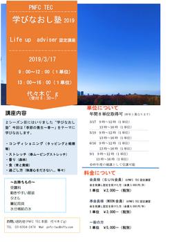 学びなおし2019(1).png